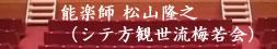 松山隆之のページへ